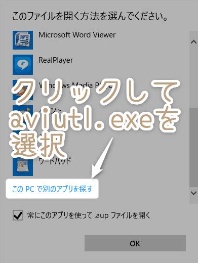 .aupファイルをAviUtlに関連付ける