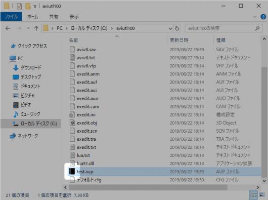 .aupファイルをAviUtlに関連付け後のアイコン
