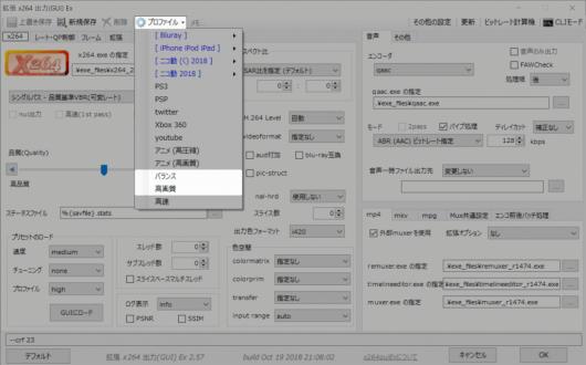 拡張x264出力(GUI)Exの設定画面