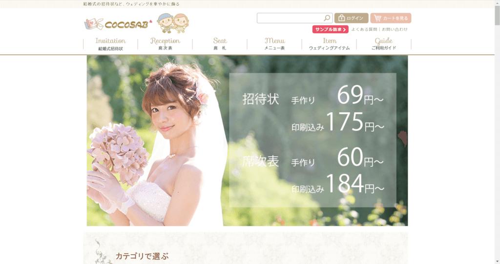 COCOSABのサイトのスクリーンショット