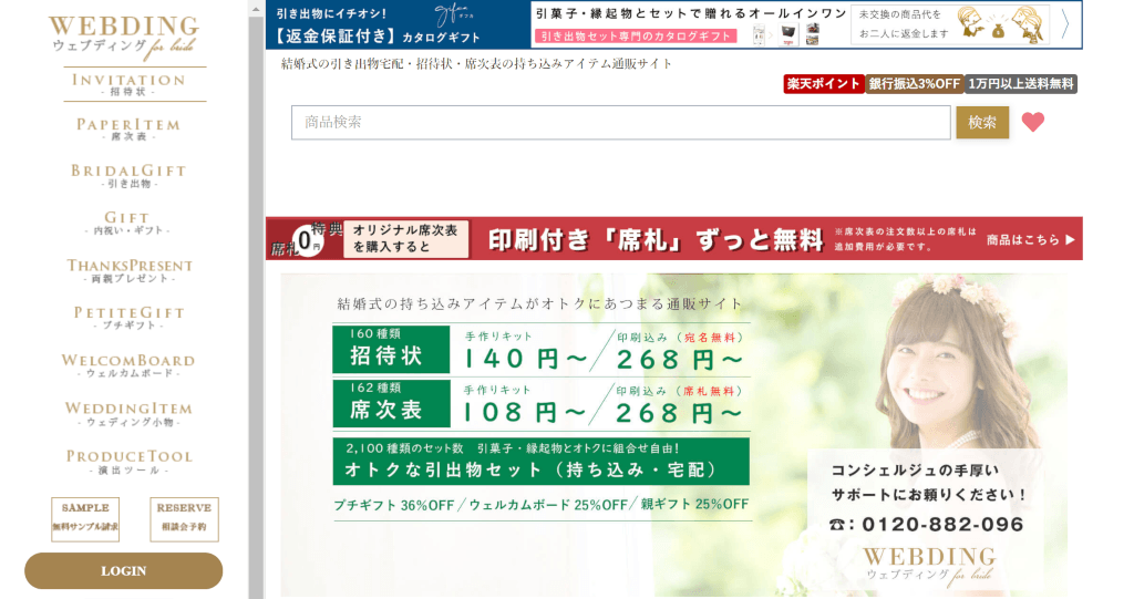 WEBDINGのサイトのスクリーンショット