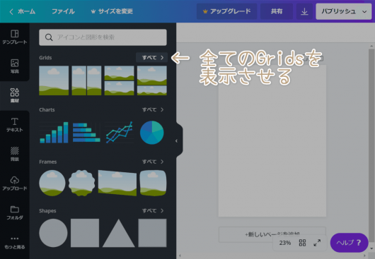 Canvaの作成画面で全てのGridsを表示