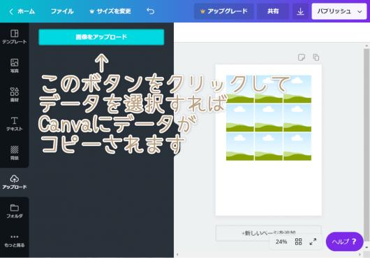 Canvaの画像アップロード方法
