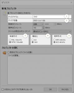 DVDStyler立ち上げ時の画面