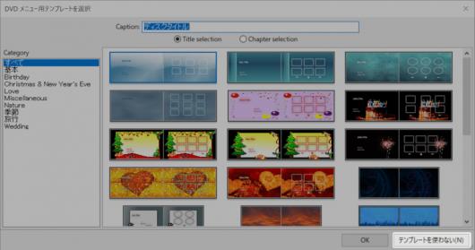 DVDStyler・DVD用メニューテンプレート選択画面
