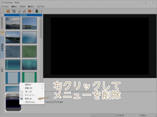 DVDStyler・デフォルトで挿入されているメニューを削除