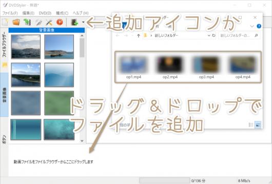 DVDStyler・メディアファイルの追加方法