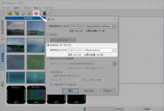 DVDStyler・DVD書込み画面