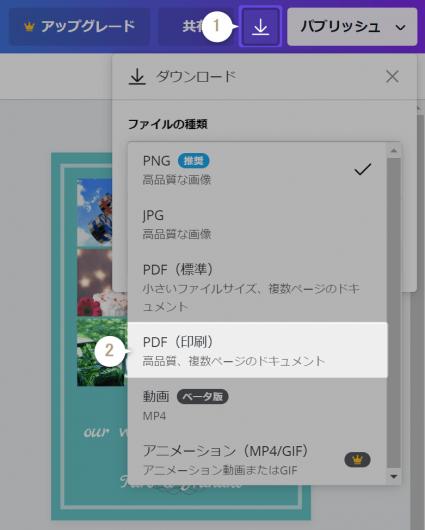 PDFでデータをダウンロードする方法