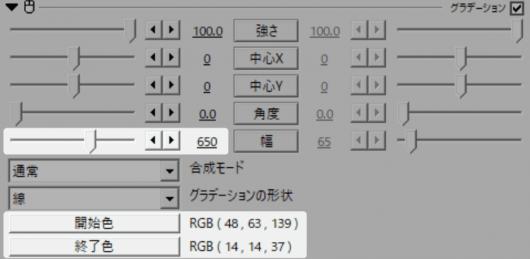 グラデーションのフィルタ効果設定値