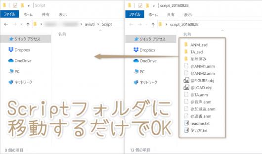 スクリプトファイルをScriptフォルダに移動