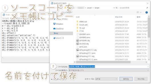 公開されているソースコードをメモ帳にコピペしてScriptフォルダに保存