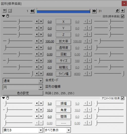 図形オブジェクトにアニメーション効果のフィルタ効果が追加された様子