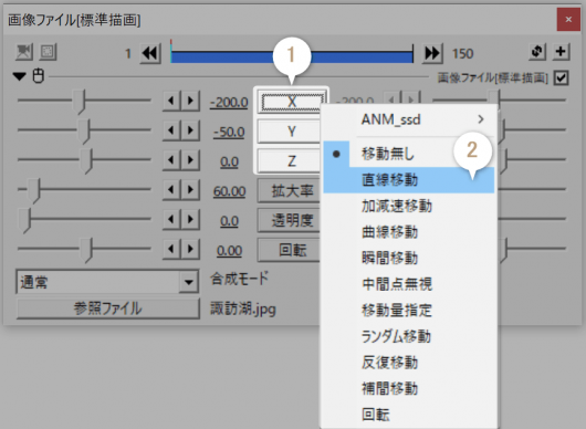 X/Y/Zのボタンをクリックして移動の種類を選択する