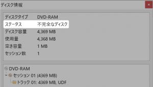 ファイナライズしてないと、ステータスが不完全なディスクになる
