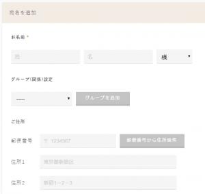 Favori Cloudの宛名登録フォーム