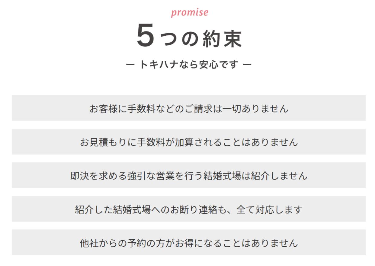 トキハナの5つの約束