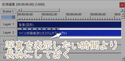 移動軌跡のオブジェクトの表示時間は長めにしておくのがポイント