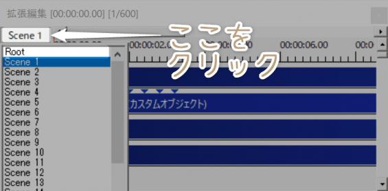 タイムラインのScene 1をクリック、Rootを選択してRootに移動