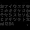 UDデジタル教科書体 R   書体見本   モリサワのフォント   株式会社モリサワ